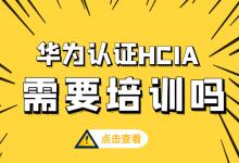华为认证hcia需培训班吗?-59学习网