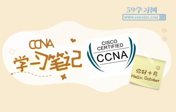 CCNA学习方法
