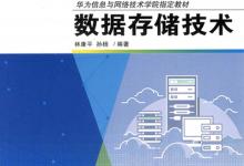 《数据存储技术》高清完整版PDF电子书-59学习网