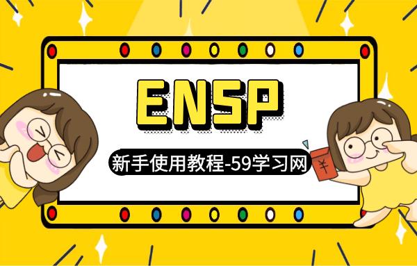 ensp模拟器教程