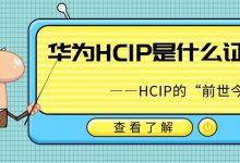 有多少人过了hcip?-59学习网