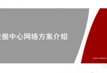 HCIP-SDN 培训教材下载 V1.0-59学习网