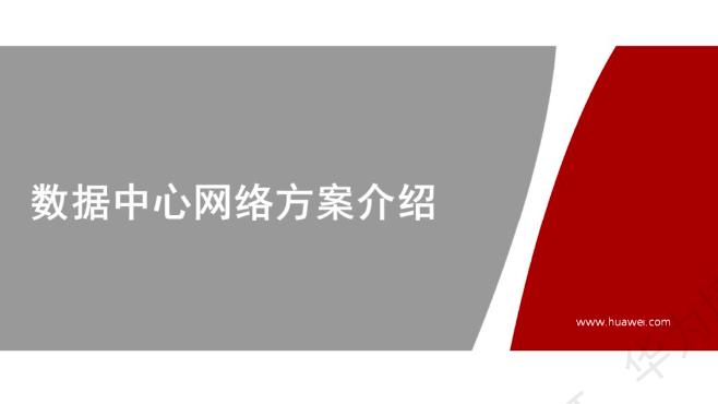 HCIP-SDN