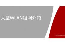 HCIP-WLAN 培训教材下载 V1.0-59学习网