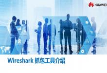 HCIP-Video Conference 培训教材下载-59学习网