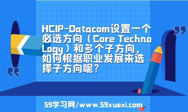 HCIP-Datacom
