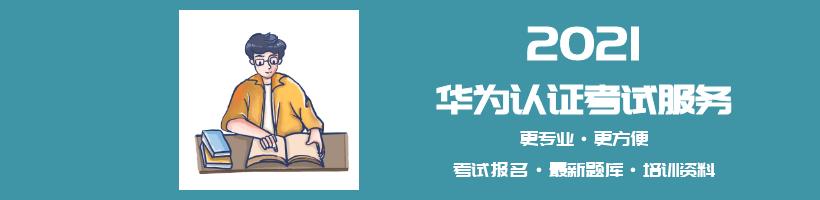 华为认证笔试题库